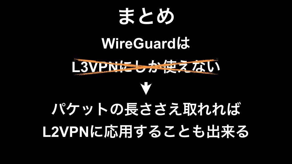 ·ͱΊ WireGuard L3VPNʹ͔͑͠ͳ͍ ύέοτͷ͑͞͞औΕΕ L2VPN...