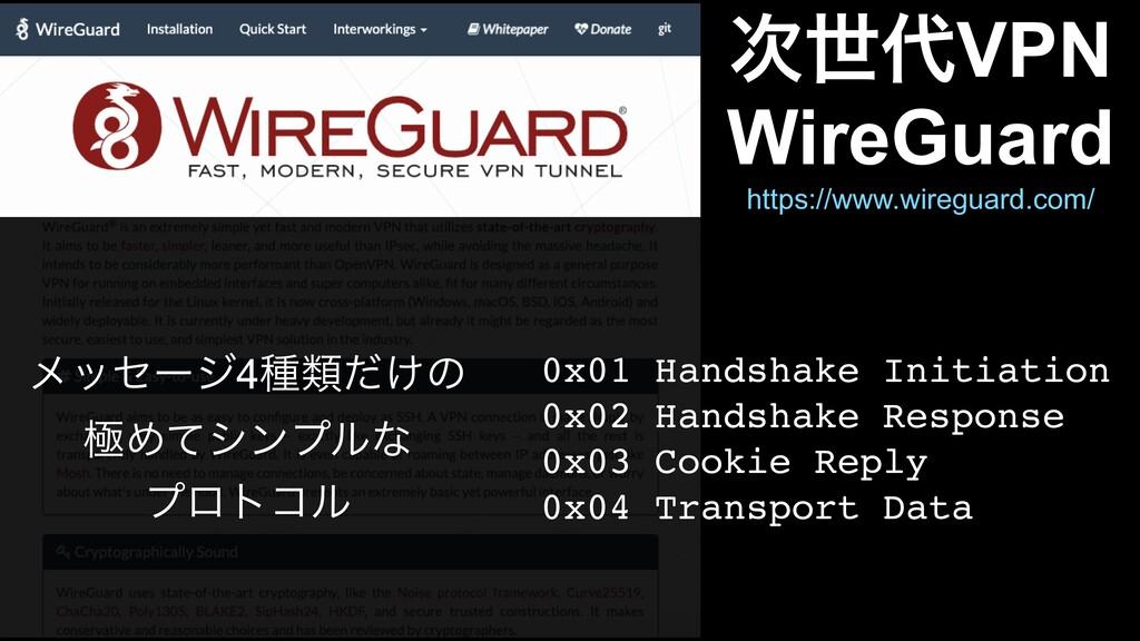 WireGuard ੈVPN https://www.wireguard.com/ ϝοη...