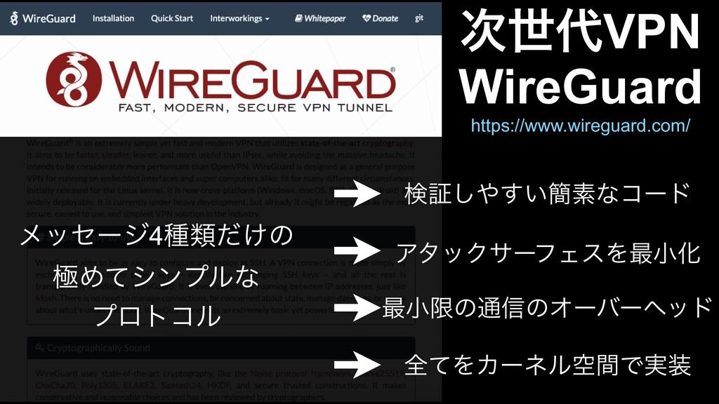 WireGuard ੈVPN https://www.wireguard.com/ Ξλο...