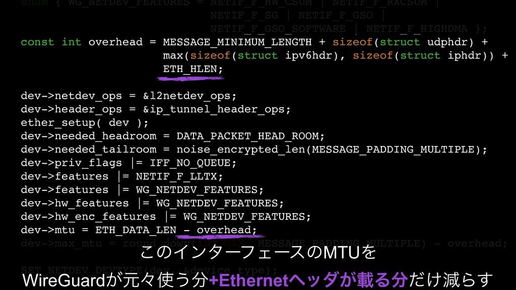 enum { WG_NETDEV_FEATURES = NETIF_F_HW_CSUM   N...