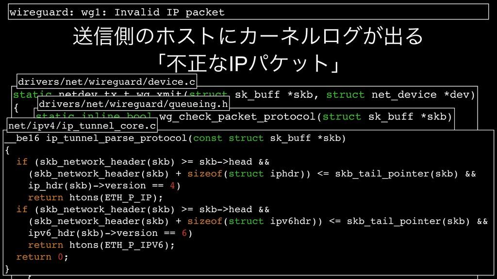 static netdev_tx_t wg_xmit(struct sk_buff *skb,...