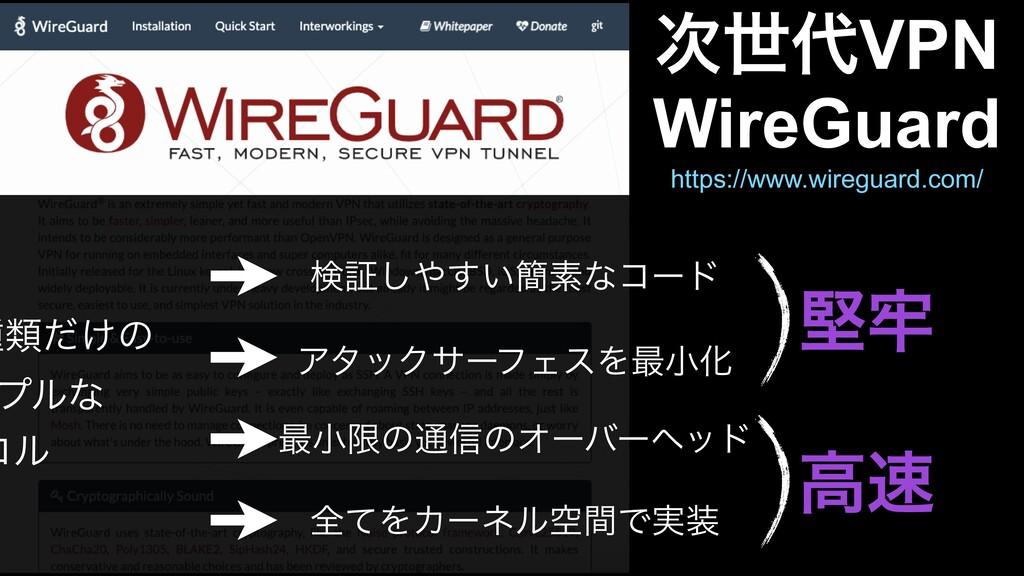 WireGuard ੈVPN https://www.wireguard.com/ ݎ࿚ ...