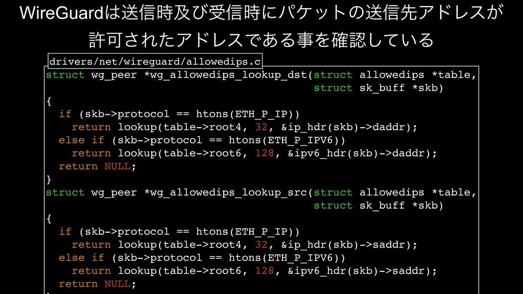 struct wg_peer *wg_allowedips_lookup_dst(struct...