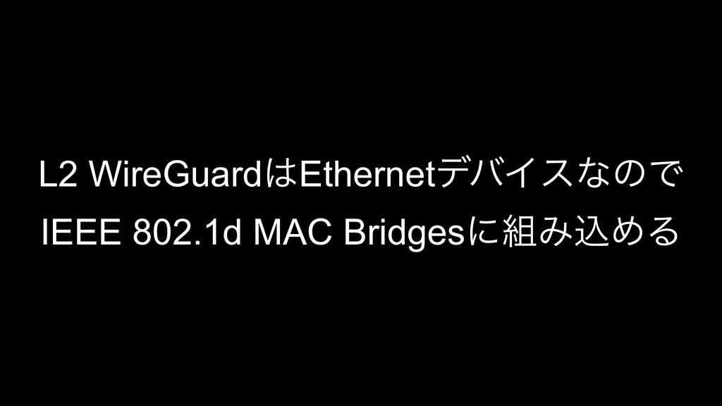L2 WireGuardEthernetσόΠεͳͷͰ IEEE 802.1d MAC Br...