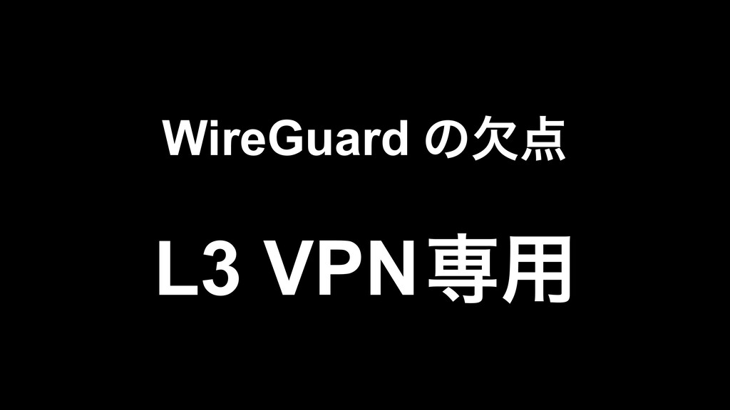 WireGuard ͷܽ L3 VPNઐ༻