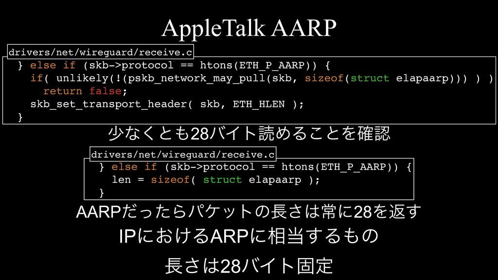 } else if (skb->protocol == htons(ETH_P_AARP)) ...
