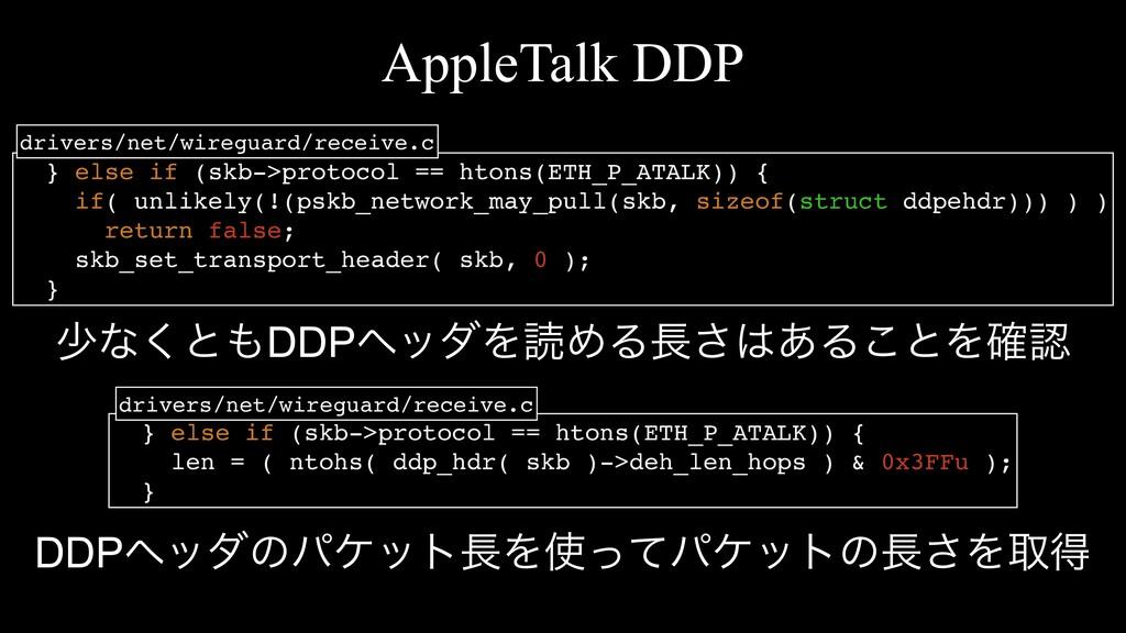 } else if (skb->protocol == htons(ETH_P_ATALK))...
