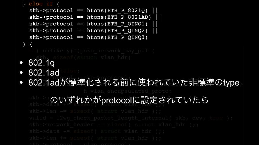 } else if ( skb->protocol == htons(ETH_P_8021Q)...