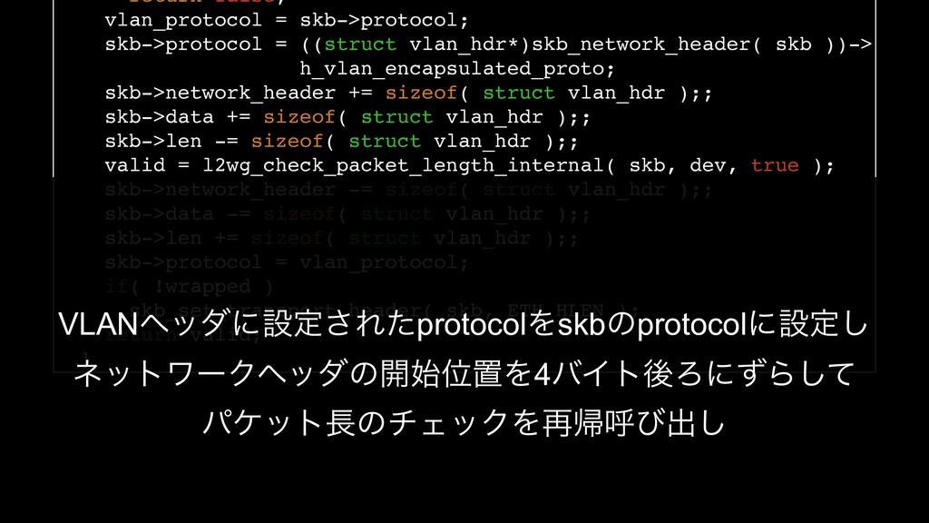 return false; vlan_protocol = skb->protocol; sk...