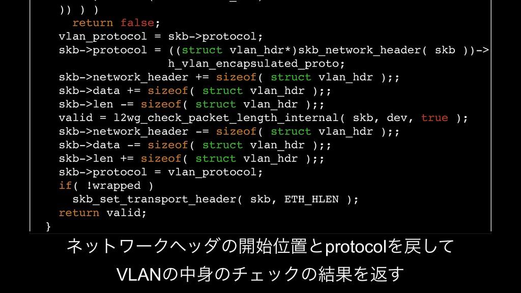 )) ) ) return false; vlan_protocol = skb->proto...
