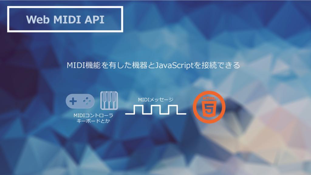 MIDIコントローラ キーボードとか MIDIメッセージ MIDI機能を有した機器とJavaS...