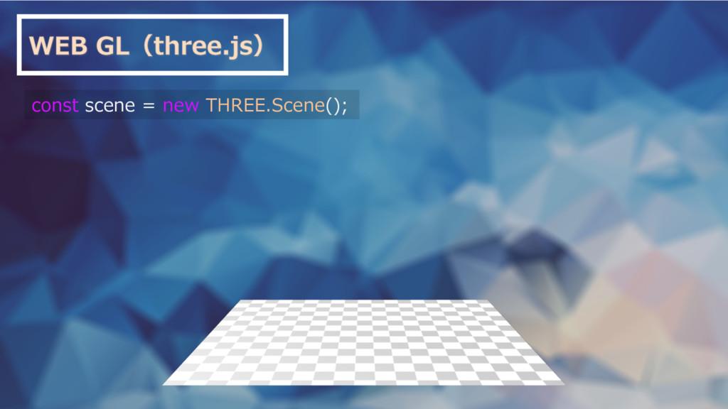 const scene = new THREE.Scene();