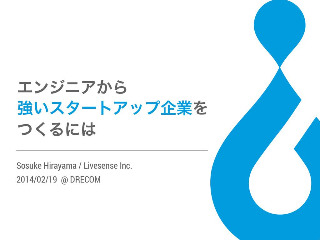 Sosuke Hirayama / Livesense Inc. 2014/02/19 @ D...