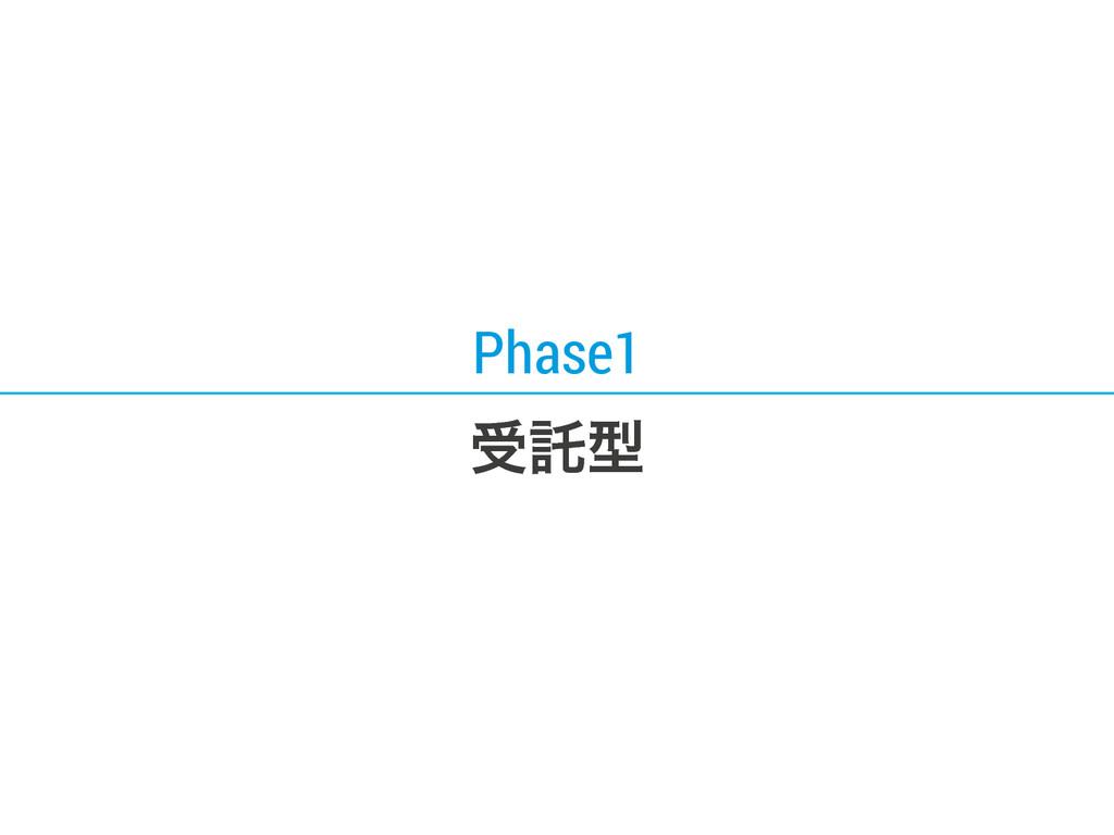 Phase1 डୗܕ