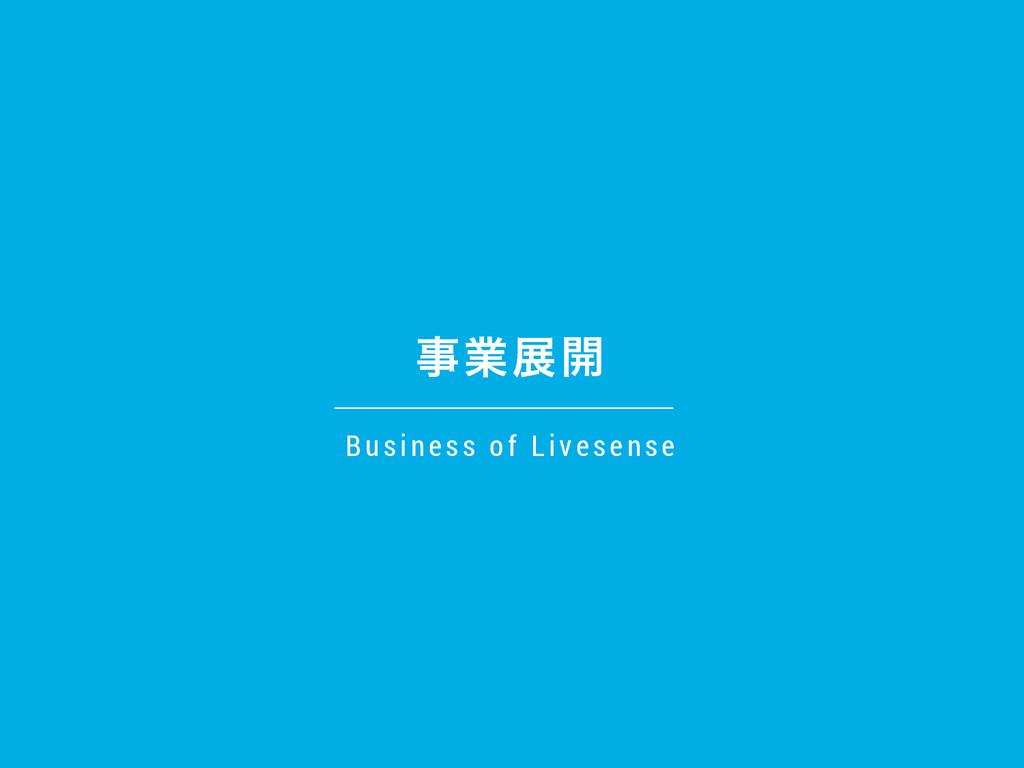 ۀల։ Business of L ive s e ns e