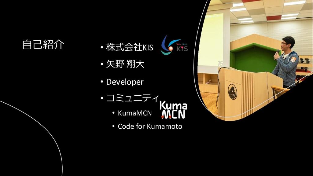 • 株式会社KIS • 矢野 翔大 • Developer • コミュニティ • KumaMC...