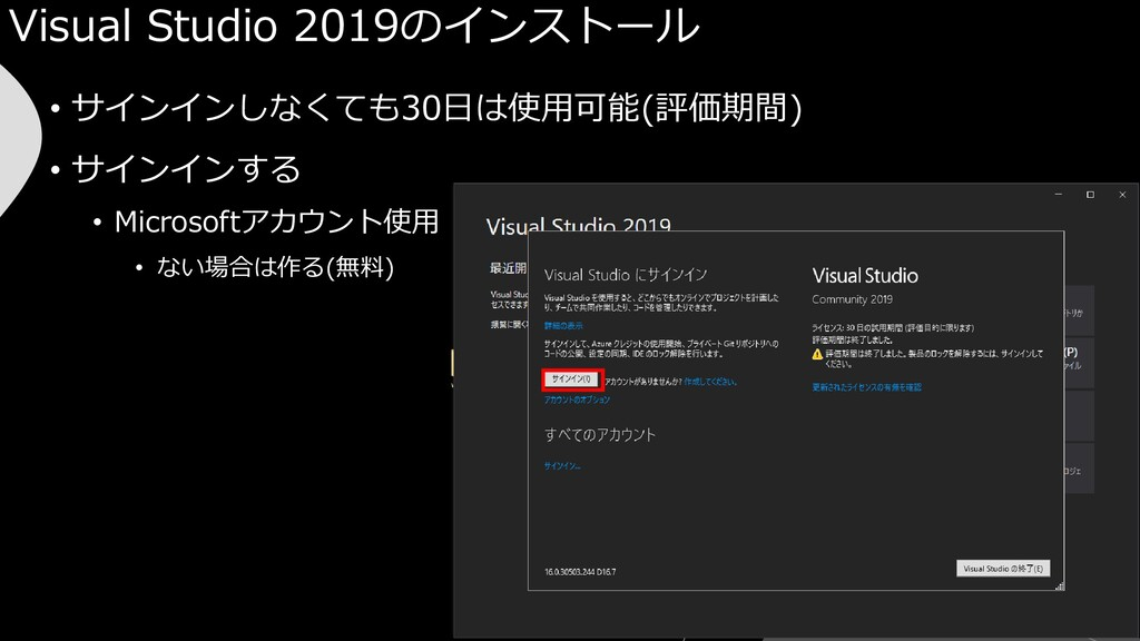 Visual Studio 2019のインストール • サインインしなくても30日は使用可能(...
