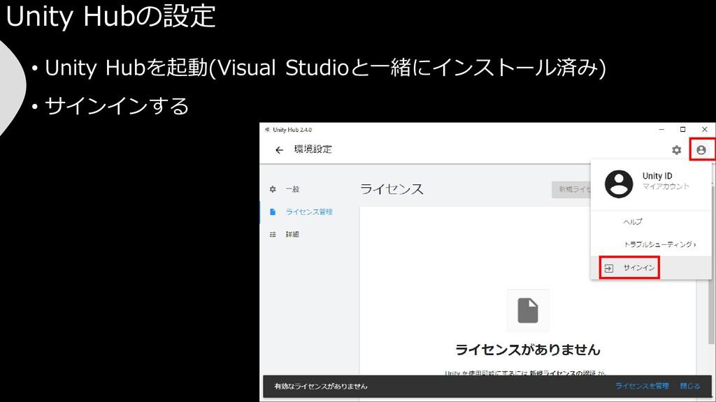 Unity Hubの設定 • Unity Hubを起動(Visual Studioと一緒にイン...