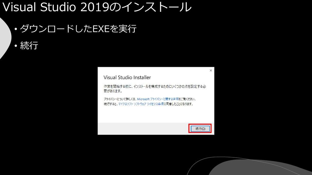 Visual Studio 2019のインストール • ダウンロードしたEXEを実行 • 続行