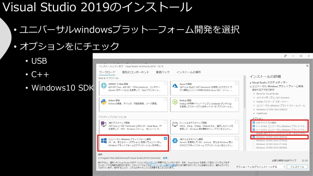 Visual Studio 2019のインストール • ユニバーサルwindowsプラット―フ...