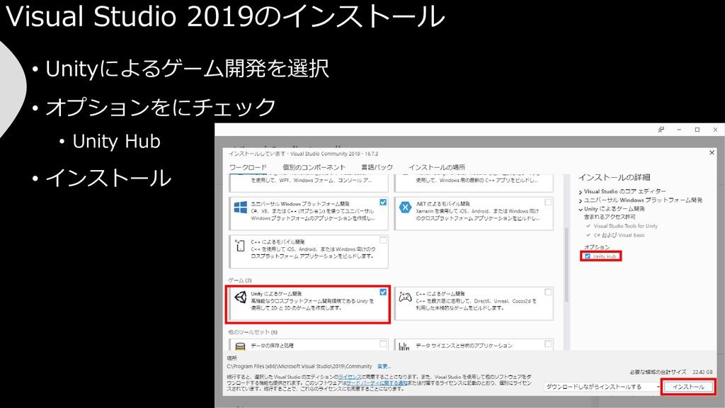 Visual Studio 2019のインストール • Unityによるゲーム開発を選択 • ...