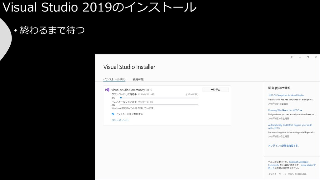 Visual Studio 2019のインストール • 終わるまで待つ