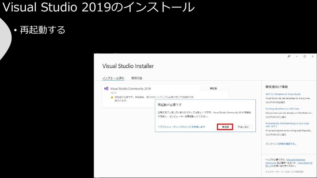 Visual Studio 2019のインストール • 再起動する