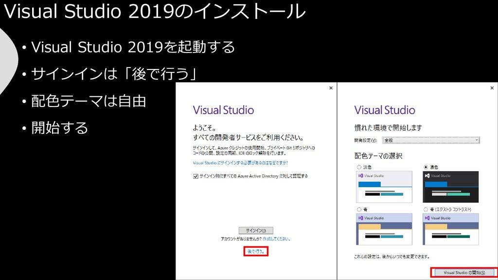 Visual Studio 2019のインストール • Visual Studio 2019を...