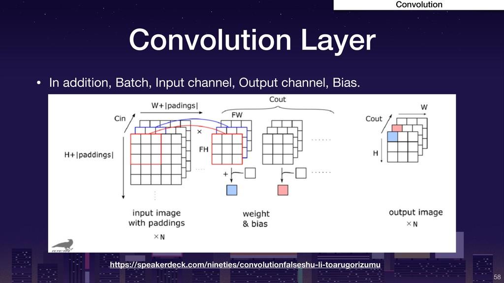 Convolution Layer !58 https://speakerdeck.com/n...