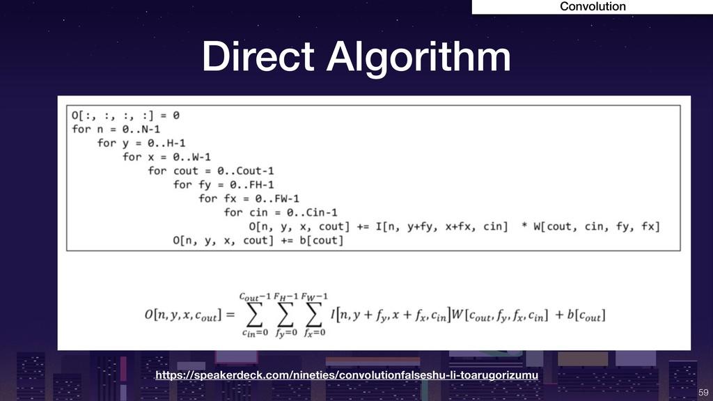 Direct Algorithm !59 https://speakerdeck.com/ni...
