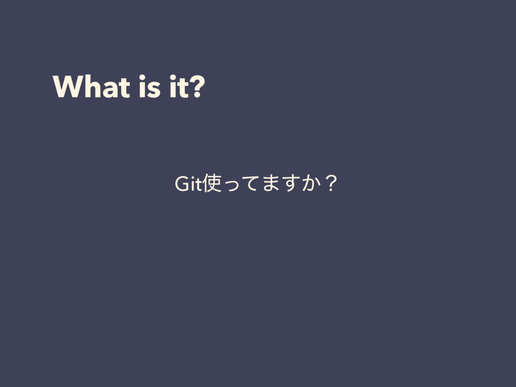What is it? Gitͬͯ·͔͢ʁ