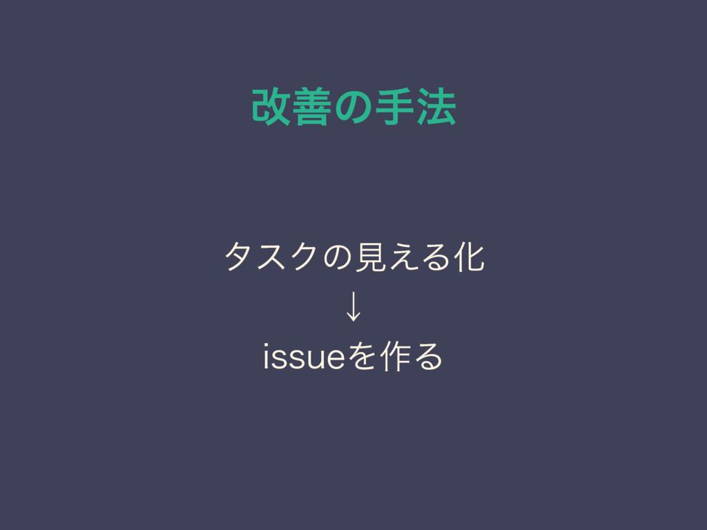 վળͷख๏ λεΫͷݟ͑ΔԽ ˣ JTTVFΛ࡞Δ