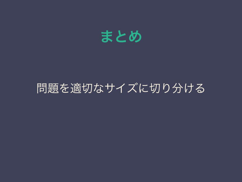 ·ͱΊ ΛదͳαΠζʹΓ͚Δ