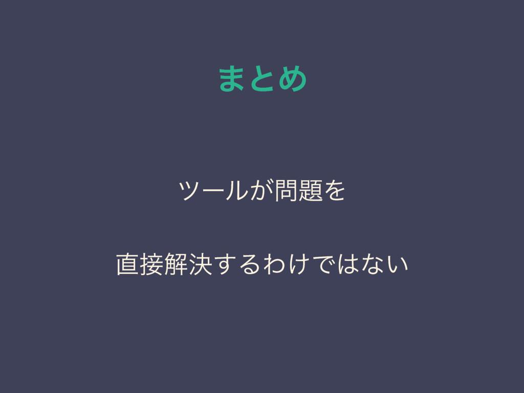 ·ͱΊ πʔϧ͕Λ ղܾ͢ΔΘ͚Ͱͳ͍