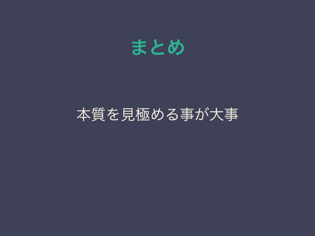 ·ͱΊ ຊ࣭ΛݟۃΊΔ͕େ