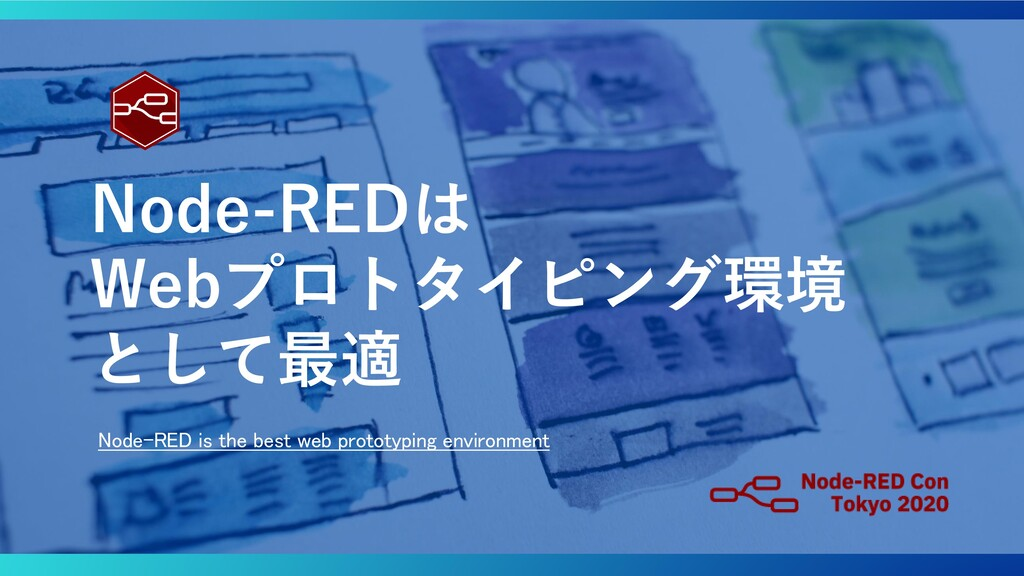 Node-REDは Webプロトタイピング環境 として最適 Node-RED is the b...