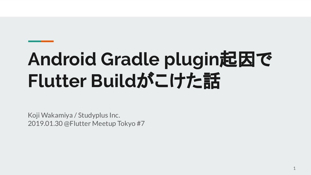 Android Gradle plugin起因で Flutter Buildがこけた話 Koj...
