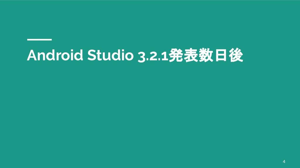 Android Studio 3.2.1発表数日後 4