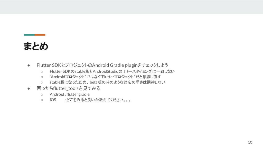 まとめ ● Flutter SDKとプロジェクトのAndroid Gradle pluginを...