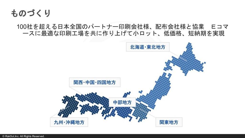 © RakSul,Inc. All Rights Reserved. 100社を超える日本全国...