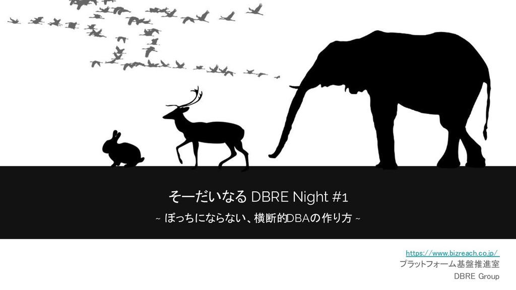 そーだいなる DBRE Night #1 ~ ぼっちにならない、横断的DBAの作り方 ~ ht...