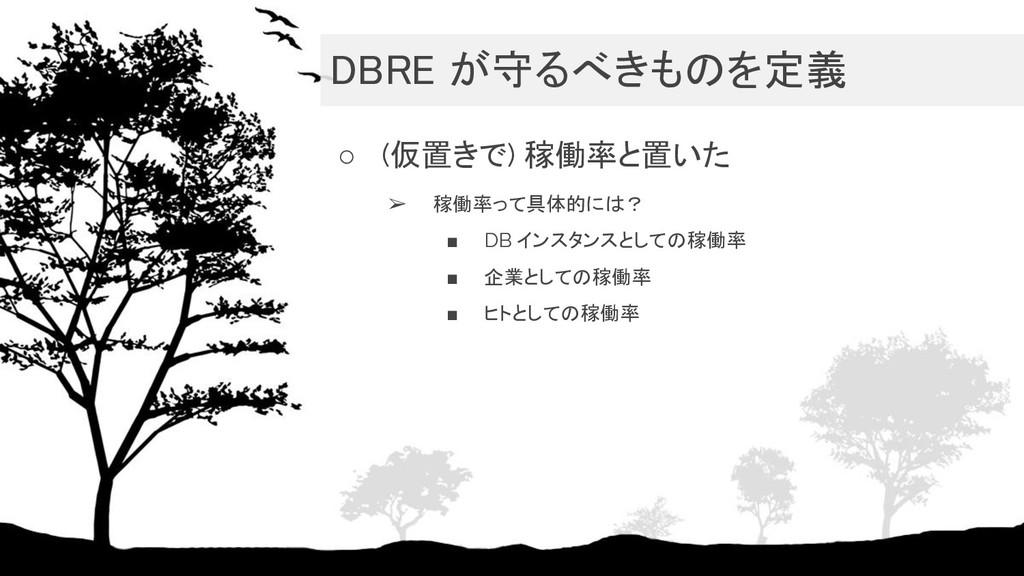 DBRE が守るべきものを定義 ○ (仮置きで) 稼働率と置いた ➢ 稼働率って具体的には?...