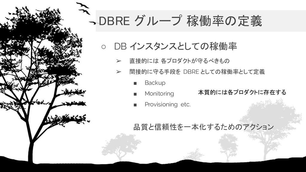 DBRE グループ 稼働率の定義 ○ DB インスタンスとしての稼働率 ➢ 直接的には 各プ...