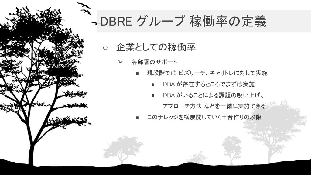 DBRE グループ 稼働率の定義 ○ 企業としての稼働率 ➢ 各部署のサポート ■ 現段階で...