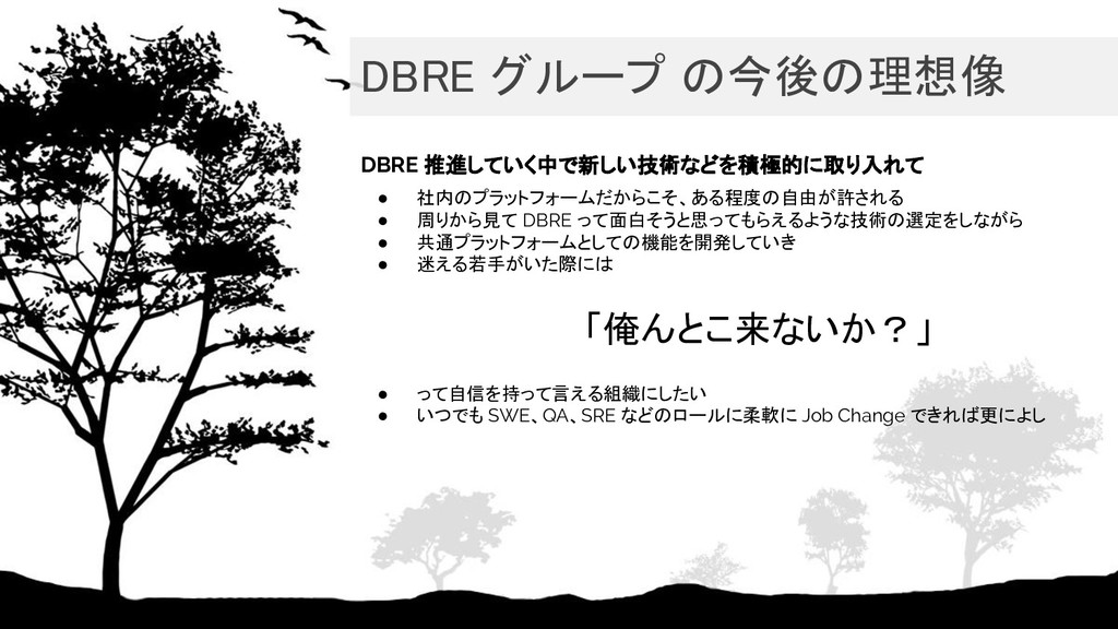 DBRE グループ の今後の理想像 DBRE 推進していく中で新しい技術などを積極的に取り入...
