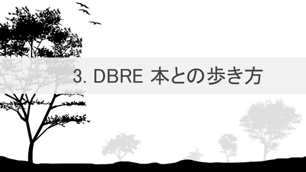 3. DBRE 本との歩き方