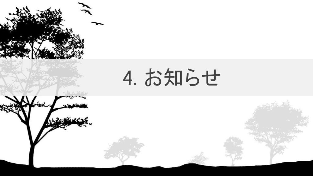 4. お知らせ
