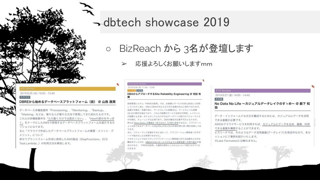 dbtech showcase 2019 ○ BizReach から 3名が登壇します ➢ ...