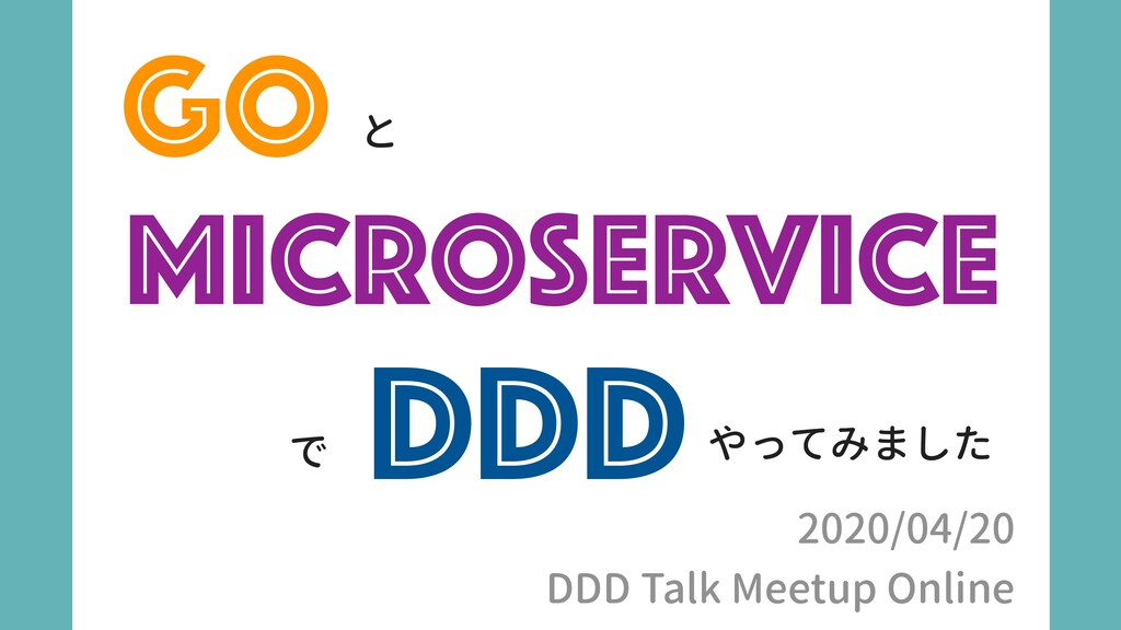 やってみました Go MicroService DDD で と 2020/04/20 DDD ...