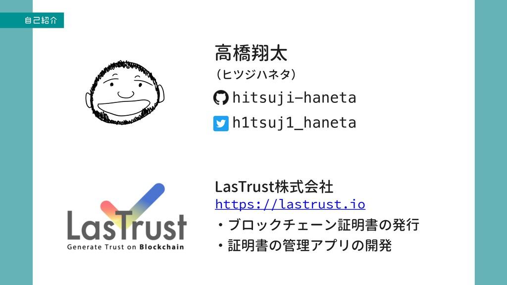 高橋翔太 hitsuji-haneta LasTrust株式会社 h1tsuj1_haneta...
